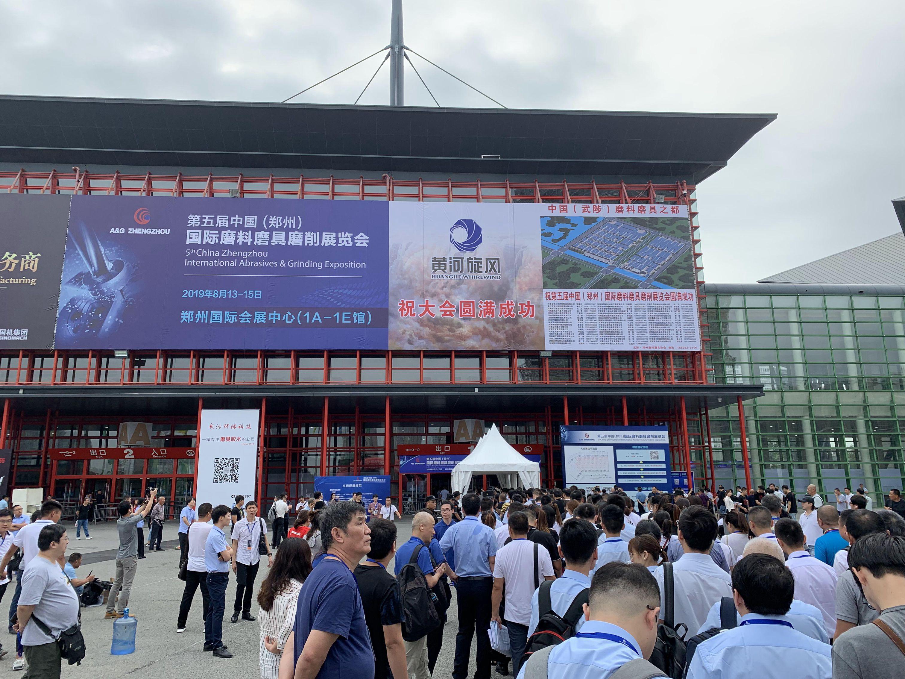 第六届中国(郑州)国际磨料磨具磨削展览会